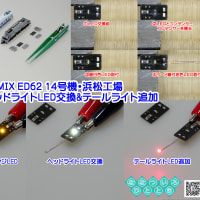 ◆鉄道模型、TOMIXさん「ED62 14号機・浜松工場」のヘッドライトLED交換&テールライト追加!