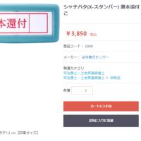 WEBショップにシャチハタ(X-スタンパー) 原本還付 よこ 商品追加しました!