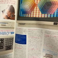 「三洋電機」のMSXのカタログをもうひとつ。