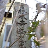 道標八幡0227 舊 橋本寺 西遊寺  三宅石碑
