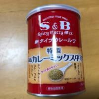 保存食で昭和のカレー