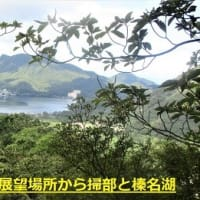 初秋の榛名旭岳  R- 1- 9-17