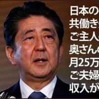 「千葉県の大被害が長引いているその時アベ首相は……」No.2422