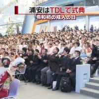 横浜は3万7千人が成人会場で爆竹音、トラブルも
