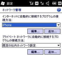 [WILLCOM]HYBRID W-ZERO3購入記|黒SIM設定方法