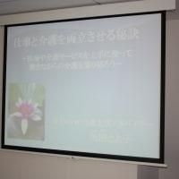 セミナーレポート◆ 2/19(金)「仕事と介護を両立させる秘訣」開催◆