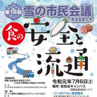入場無料のシンポジウムのお知らせ(その1)「雪の市民会議 in 東京農業大学〜食の安全と流通」(7月6日)