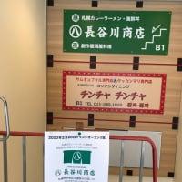 長谷川商店OPEN