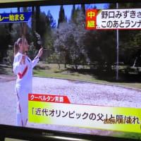 598 -【Tokyo 2020 の聖火採火式(オリンピア)】 2020,03,12