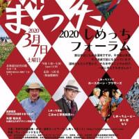 ※開催中止【3/7札幌】2020しめっち フォーラム(しっち知っちまった)