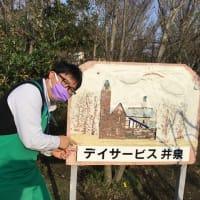 「デイサービス井泉」へ