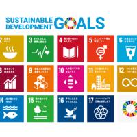 SDGsを今一度思考する…北斗市
