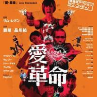 「愛・革命」、タイを舞台の香港映画、ただし、日本語オンパレード!