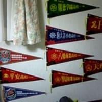 ペナントの壁
