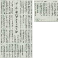 #akahata なりふり構わずカード普及か/【マイナンバー】 主張・・・今日の赤旗記事