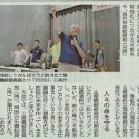 #akahata 沖縄基地問題連帯の輪を/放送・報道への圧力はね返し 民放労連大会㊦・・・今日の赤旗記事