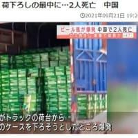 熊谷でBOMB!、館林でBOMB!、多治見でBOMB! ビールが爆発?@中国海南省。