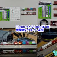 ◆鉄道模型、鉄道模型に適したウエイトを求めて…TOMIX「コキフ50000形(旧)」にウエイト追加!
