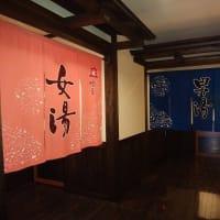 源泉湯 燈屋(山梨県甲府市)入浴体験記