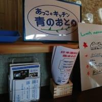 あっこのキッチン青のおと (^○^) 矢板市