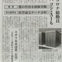 対コロナにスパコン・AI総動員 理研 薬の模擬実験 米の産学官は医学論文分析 4月12日
