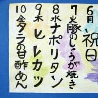 ★5/6(月)~5/10(金)の日替りランチ!