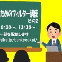 10月の勉強会について vol.1