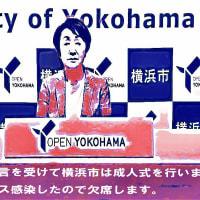 202101 市長逃亡凄惨横浜成人式!二重災馬鹿者を強制排除以外にパンデミック対策無し