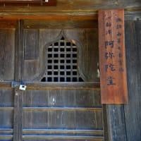諏訪百番観世音霊場 西七番 阿弥陀堂(現・薬師堂)