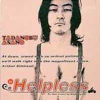 Helpless(1996)[旧作映画]