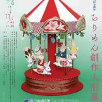 ちりめん創作人形展 日本絹の里