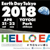 アースデイ東京2018@代々木公園 今年も参加します!!