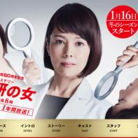 科捜研の女 第34話 最終回スペシャル