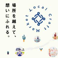 お久しぶり&イベント告知×2 「Islands Market」&「第7回 浅草橋ミネラルマルシェ」