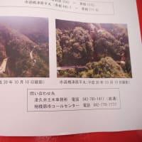 道志みち崖崩に伴う迂回路と暫定開通時期