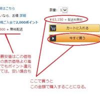 意外に知らないアマゾンの購入方法 【amazon裏技?】