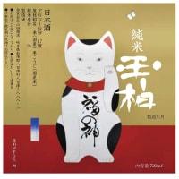 2月22日(ニャーニャーニャー)にお薦めの日本酒❣