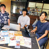 移住の若者3人がチーム結成  由良の魅力発信で地域活性へ 〈2021年9月11日〉