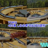 ◆鉄道模型、TOMIXさん、「485系 しらさぎ」7両編成を、のんびり走行♪
