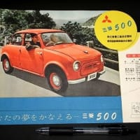 三菱自動車 新三菱重工業500のポップポスター 店頭広告用POP