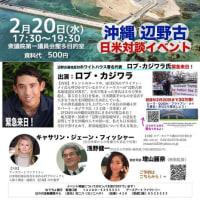 2月20日はこれ‼ここで、日米地位協定全国知事会参加要請署名を集めるぞ!