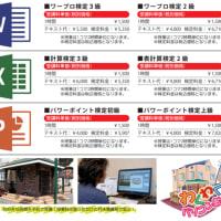 検定コースご紹介!