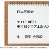 入国させた菅政権の国家犯罪』『11月1日から29日に中国人を「14914人」第318回【水間条項TV】