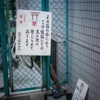 【Oct_06】その筋の命により、この路地にての立小便は禁じられております