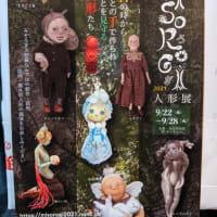 お知らせ「みそろぎ人形展」2021