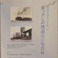 「なつかしの鉄道風景写真展」 観てきました。