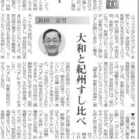 早ずし、なれずし、柿の葉ずし/奈良新聞「明風清音」第33回