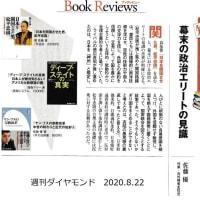 『日本を開国させた男、松平忠固』の反響