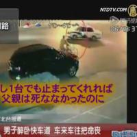 中国河北 ひき逃げされた男性死亡 車41台が素通り