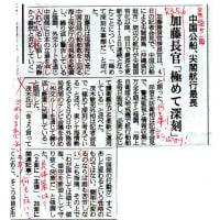 【尖閣問題】激しく怒りを覚えます。茂木外相の記者会見!中国軍船連続侵入日記録更新で。